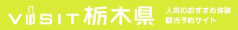 栃木県の人気おすすめ体験・観光予約サイト VISIT栃木県